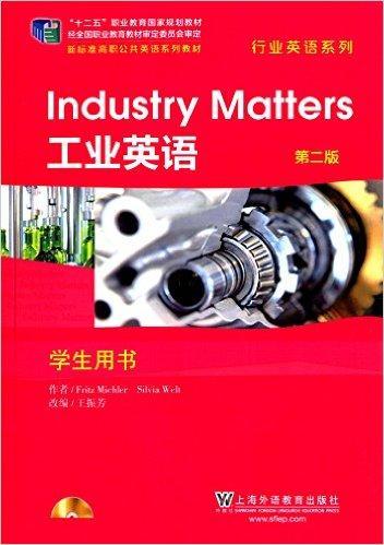新标准高职公共英语系列教材 行业英语系列(第二版)工业英语 学生用书(附光盘)