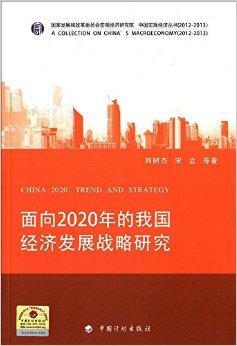 面向2020年的我国经济发展战略研究
