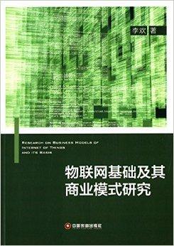 物联网基础及其商业模式研究