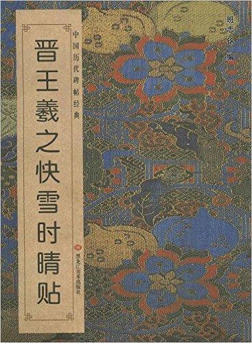 中国历代碑帖经典-晋王羲之快雪时晴贴
