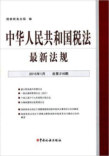 中华人民共和国税法最新法规(2015年1月)