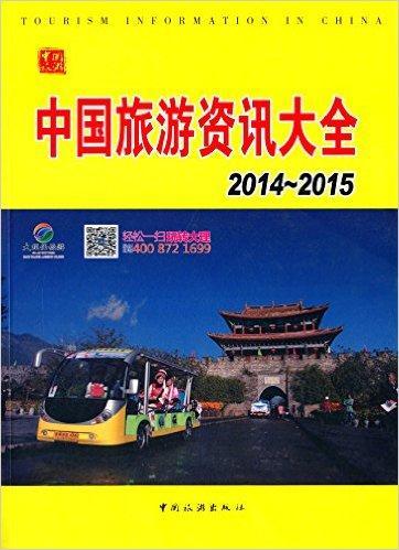 中国旅游资讯大全2014-2015