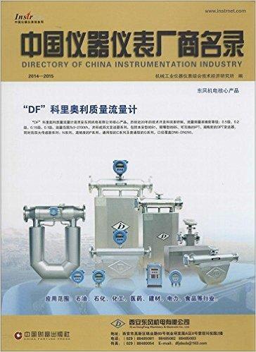 中国仪器仪表厂商名录2014-2015