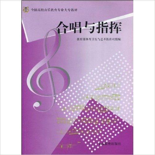 艺师大专教材 合唱与指挥