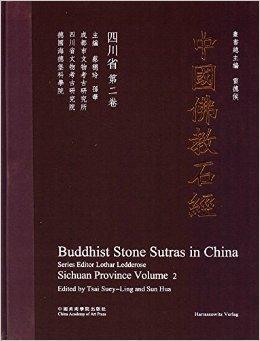 中国佛教石经·四川省第二卷