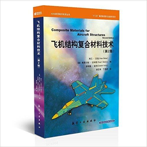 飞机结构复合材料技术(第2版)AIAA航空航天技术丛书