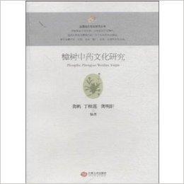 樟树中药文化研究