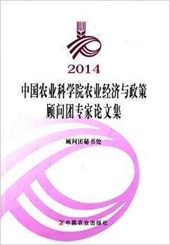 2014 中国农业科学院农业经济与政策顾问团专家论文集