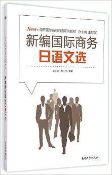 新编国际商务日语文选