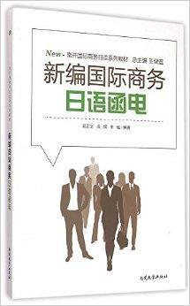 新编国际商务日语函电