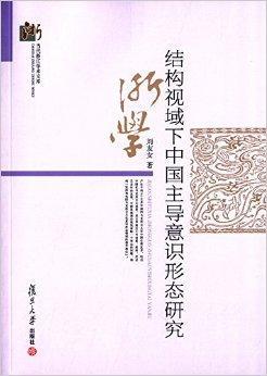 结构视域下中国主导意识形态研究