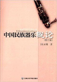 中国民族器乐概论(修订版)