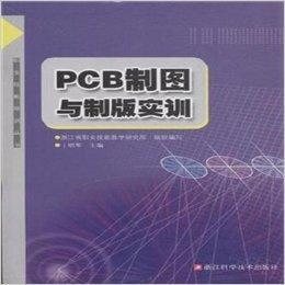 PCB制图与制版实训