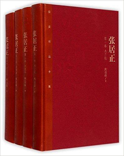 张居正(1—4卷)