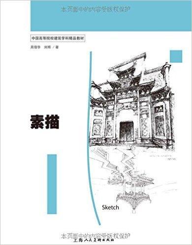 素描---中国高等院校建筑学科精品教材