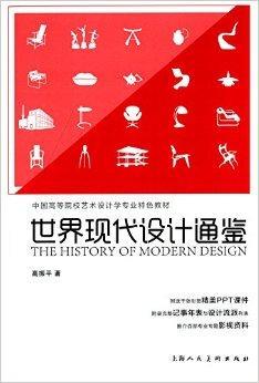 世界现代设计通鉴---中国高等院校艺术设计学专业特色教材