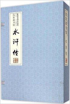 水浒传(全4卷)(线装)