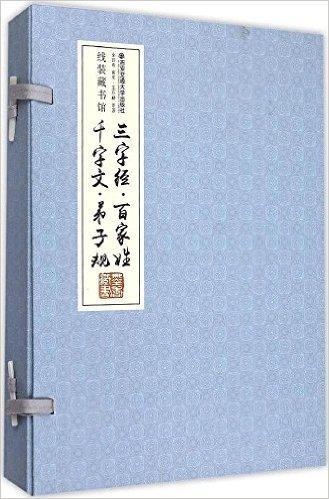 三字经 百家姓 千字文 弟子规(全4册)(线装)