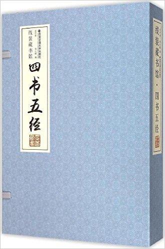 四书五经(全4卷)(线装)