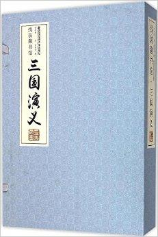 三国演义(全4卷)(线装)