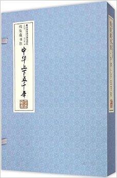 中华上下五千年(全4册)(线装)