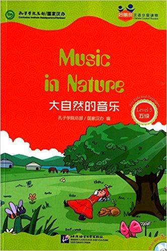 大自然的音乐(含1MP3)|好朋友—汉语分级读物(青少版5级)