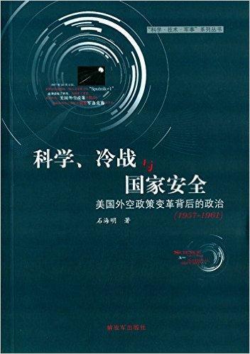 科学、冷战与国家安全—美国外太空政策变革背后的政治(1957-1961)