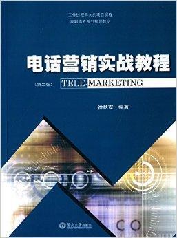 电话营销实战教程(第二版)(高职高专系列规划教材)