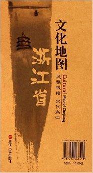 浙江省文化地图