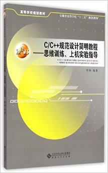 C/C++规范设计简明教程-思维训练、上机实验指导