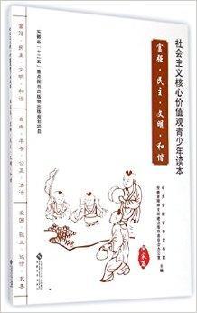 社会主义核心价值观青少年读本——国家篇:富强·民主·文明·和谐