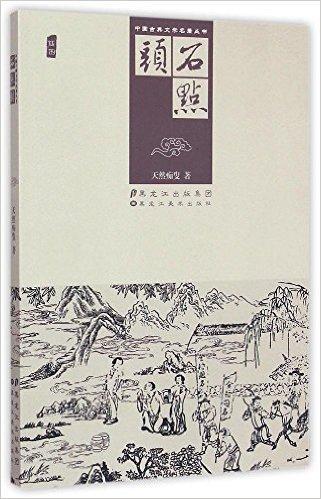 中国古典文学名著丛书—石点头