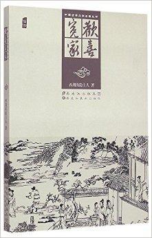 中国古典文学名著丛书.欢喜冤家