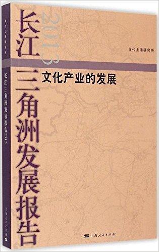 长江三角洲发展报告2013