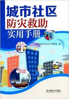 城市社区防灾救助实用手册