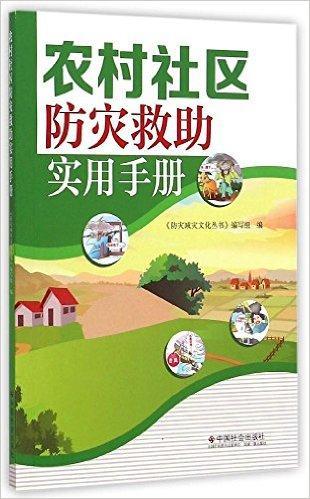农村社区防灾救助实用手册