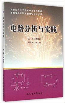 电路分析与实践
