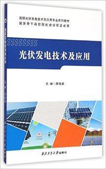 光伏发电技术及应用