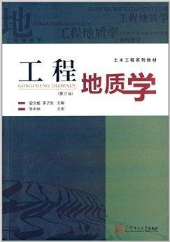土木工程系列教材:工程地质学(第三版)