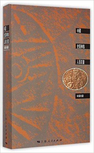 中国史前神格人面岩画