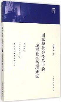 国家与社会变革中的城市社会治理研究