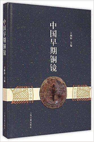 中国早期铜镜