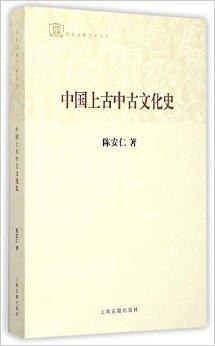 中国上古中古文化史