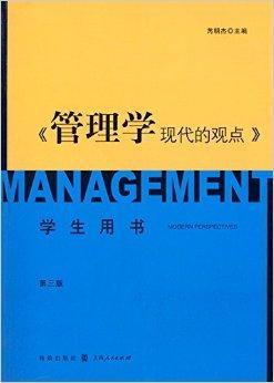 《管理学:现代的观点》学生用书(第三版)