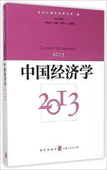 中国经济学——2013