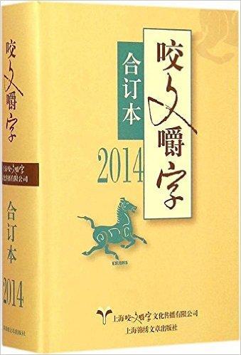 2001年《咬文嚼字》合订本(精)