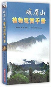峨眉山植物观赏手册