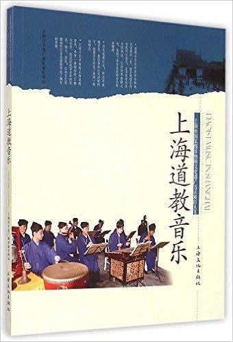 上海道教音乐(上海市国家级非物质文化遗产名录项目丛书)