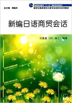 日语专业本科生教材:新编日语商贸会话