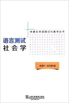 外教社外语测试与教学丛书:语言测试社会学